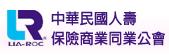 中華民國人壽保險商業同業公會